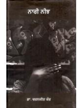 Naari Neejh - Book By Dr Charanjit Kaur