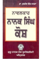 Naavalkar Nanak Singh Kosh - Book By Dr.Sukhdev Singh Khalsa