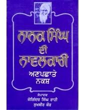 Nanak Singh Di Navalkari - Book By Joginder Singh Rahi , Sukhbir Kaur