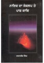 Nayak Da Sankalap - Paash Kaav - Book By Bhajanbir Singh