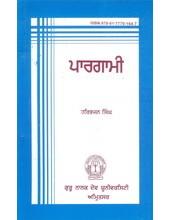 Paargaami - Book By Harbhajan Singh