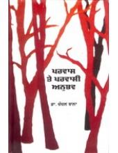 Parvaas Te Parvasi Anubhav - Book By Dr Chanchal Baala