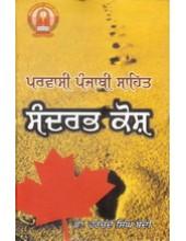 Parvasi Punjabi Sahit Sandharbh Kosh Part-I - Book By Dr.Harchand Singh Bedi