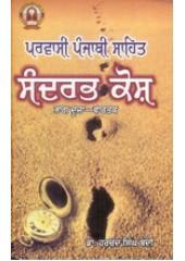 Parvasi Punjabi Sahit Sandharbh Kosh Part-II- Book By Dr.Harchand Singh Bedi