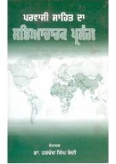 Parvasi Sahit da Sabhyachark Prasang - Book By Harchand Singh Bedi