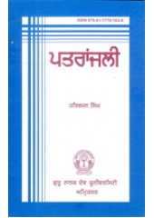 Patranjali - Book By Harbhajan Singh