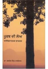 Poorab Di Loa - Alochnatmik Vartak - Book By Dr Baldev Singh Dhaliwal