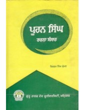 Pooran Singh Rachna Sansaar - Book By Bikram Singh Ghuman