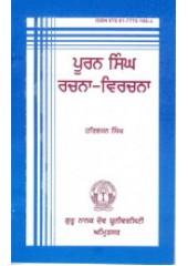 Pooran Singh Rachna-Virachna - Book By Harbhajan Singh