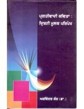 Pragtivadi Kavita Drishtimoolak Paripekh - Book By Dr Arvinder Kaur