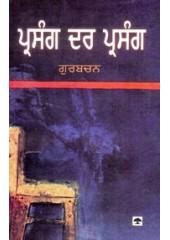 Prasang Dar Prasang - Book By Gurbachan