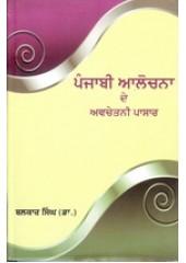 Punjabi Aalochna De Avchetani Pasaar- Book By Dr Balkar Singh