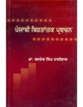 Punjabi Birtantak Pravachan -  Book By Dr Baldev Singh Dhaliwal