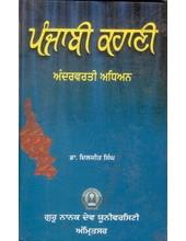 Punjabi Kahani Andarvarti Adhyan - Book By Dr.Diljit Singh