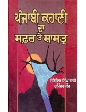 Punjabi Kahani Da Safar Te Shastar - Part 1 - Book By Joginder Singh Rahi , Raminder Kaur
