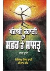 Punjabi Kahani Da Safr Te Shastra - Part 2 - Book By Joginder Singh Rahi , Raminder Kaur