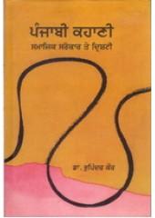 Punjabi Kahani - Samajik Sarokar Te Drishti - Book By Dr Bhupinder Kaur