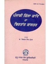 Punjabi Kissa Kaav da Birtaant Shastar - Book By Dr.Bikram Singh Ghuman