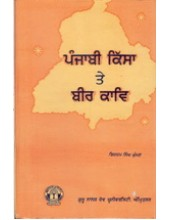 Punjabi Kissa Kaav te Beer Kavi - Book By Dr.Bikram singh Ghuman