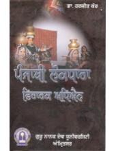Punjabi Lokdhara Viharak Adhyayan-By Dr.Harjit Kaur