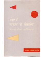 Punjabi Naatak te Rang Manch Vikas dian Samasyavan - Book By Manjit Paalkaur