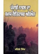 Punjabi Novel Da Samaj Itihasak Adhyayan - Book By Mahail Singh