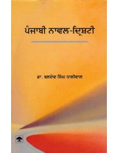 Punjabi Novel Drishti - Book By Dr Baldev Singh Dhaliwal