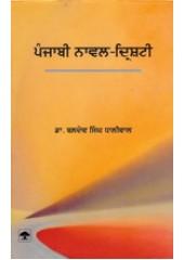 Punjabi Novel Drishti - Book By Dr Baldev Singh Dhaliwal