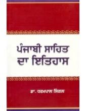 Punjabi Sahit Da Itihaas - Book By Dr. Dharampal Singal