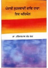 Punjabi Suhajvadi Kaav Dhara - Ik Adhyayan - Book By Dr Harinderpal Kaur Kang
