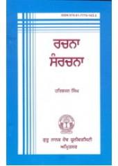 Rachna Sanrachna - Book By Harbhajan singh