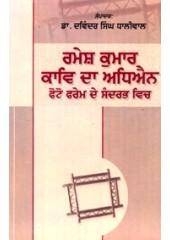 Ramesh Kumar Kaav Da Adhiyan Photo Frame De Sandarbh Vich -  Book By Dr. Davinder Singh Dhaliwal