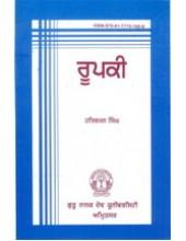 Roopki - Book By Harbhajan Singh