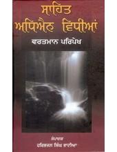 Sahit Adhyain Vidhiyaan  - Vartmaan Paripekh- Book By Haribhajan singh Bhatia