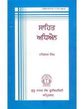 Sahit Adhyayan - Book By Harbhajan Singh