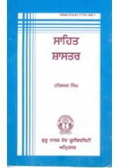 Sahit Shastra - Book By Harbhajan Singh