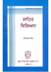 Sahit Vigyan - Book By Harbhajan Singh