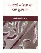 Samkali Kavita Da Navan Muhandra - Book By Dr Arvinder Kaur