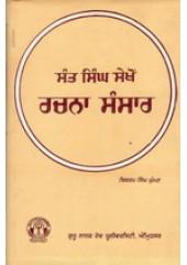 Sant Singh Sekhon Rachna Sansaar - Book By Bikram Singh Ghuman