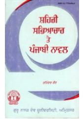 Shehri Sabhyachaar te Punjabi Novel - Book By  Raminder Kaur