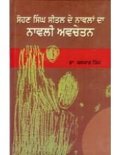 Sohan Singh Seetal De Naavlan Da Naavli Avchetan - Book By Dr Balkar Singh