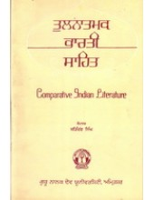 Tulnatmak Bharti Sahit Comparitive Indian Literature - Book By Satinder Singh