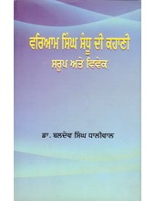 Variyam Singh Sandhu Di Kahani Saroop Ate Vivek - Book By Dr Baldev Singh Dhaliwal