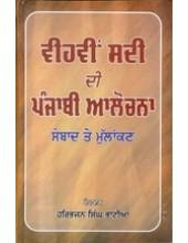 Veehvin Sadi di Punjabi Aalochna -Sambaadte Mulankan - Book By Haribhajan Singh Bhatia