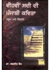Veehvin Sadi Di Punjabi Kavita Saroop ateVikas - Book By Dr.Baljit kaur