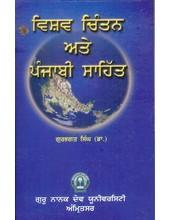 Vishva Chintan  ate Punjabi Sahit   - Book By Dr.Gurbhagat Singh