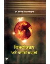 Vishvikaran Ate Punjabi Kahani - Book By Dr Baldev Singh Dhaliwal