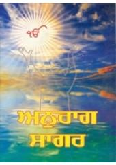 Anurag Sagar