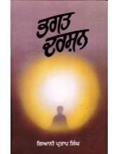 Bhagat Darshan - Book By Giani Pratap Singh