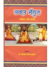Bhagat Jallan - Book By Bikram Singh Ghuman